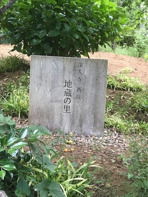 地蔵の里の石碑