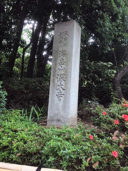 深大寺の石碑