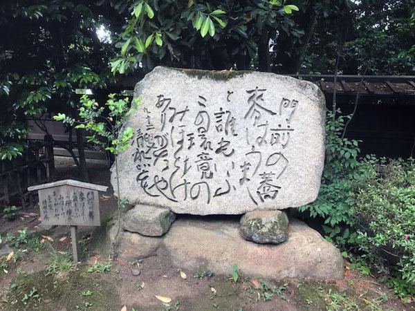 深大寺の歌碑