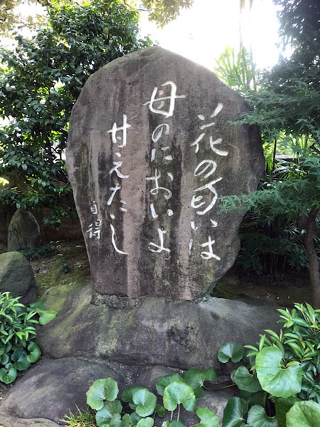 松野自得句碑