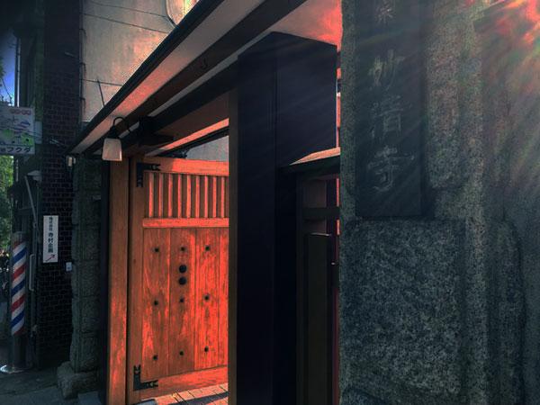 妙清寺 山門