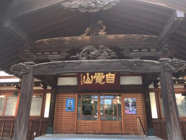 海徳寺 本堂 新馬場