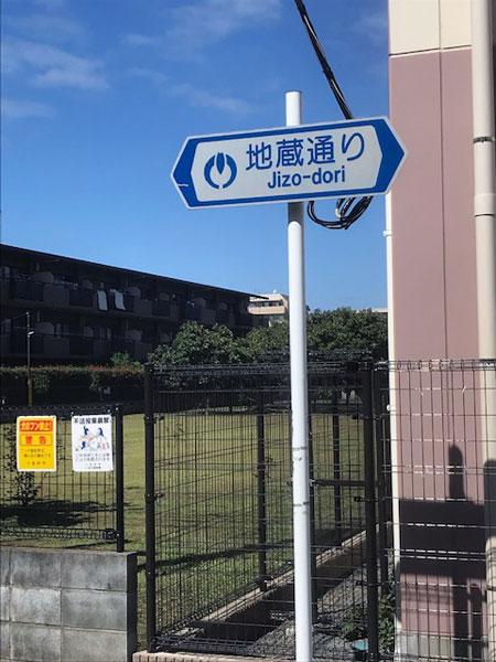 小金井市 地蔵通り