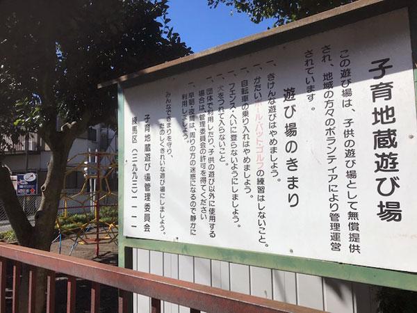 石神井公園 子育地蔵遊び場