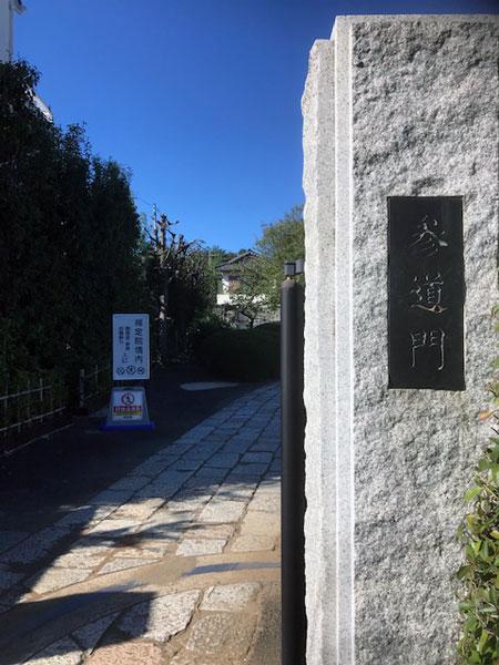 禅定院 参道門
