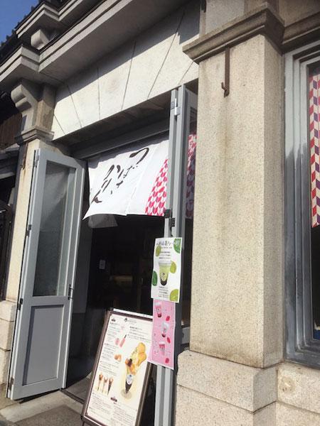 お菓子の紋蔵庵 - 蔵の街店