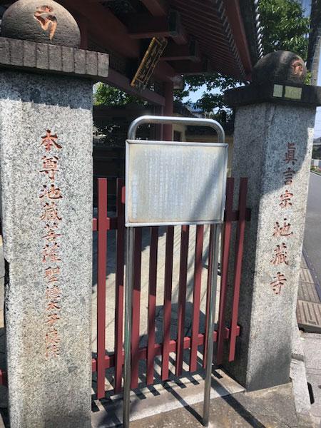 地蔵寺 尾久 寺号標