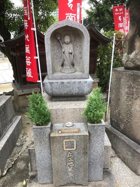 立江地蔵尊