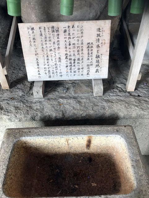 逢坂清水の井戸