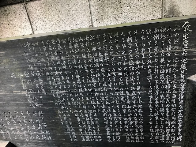 出世子育地蔵菩薩御帰還記念と旧地名地蔵堂の由来碑