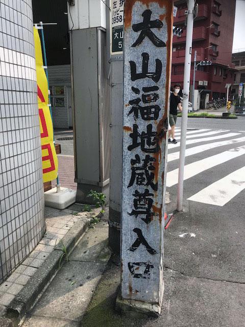 大山福地蔵尊入口