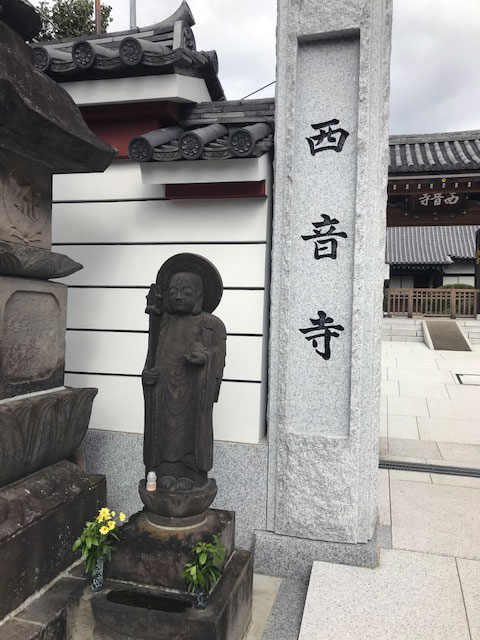 西音寺のお地蔵さん