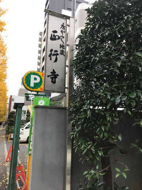 正行寺の看板