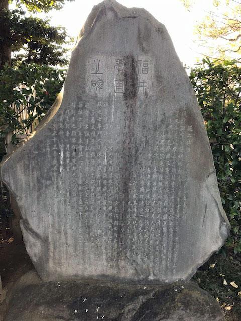 福井學圃顕彰碑