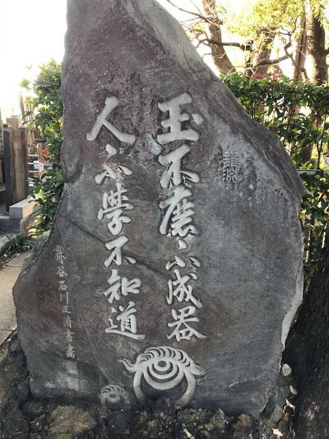 石川正清顕彰碑