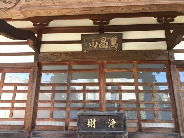 長延寺の本堂