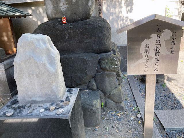 鼠小僧の墓