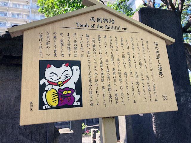 猫塚の看板