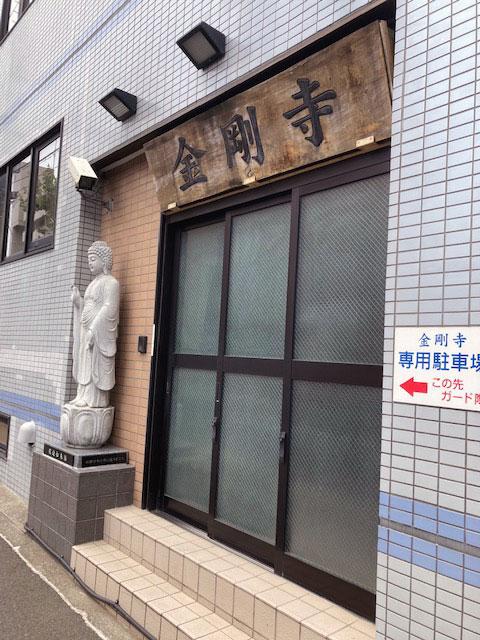 金剛寺の入り口