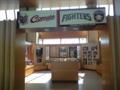 イベント会場サッポロアクセスにあるファイターズ、コンサドーレの展