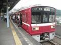 [2008年8月5日][1500形VVVF改造車普通][京急富岡駅にて」]