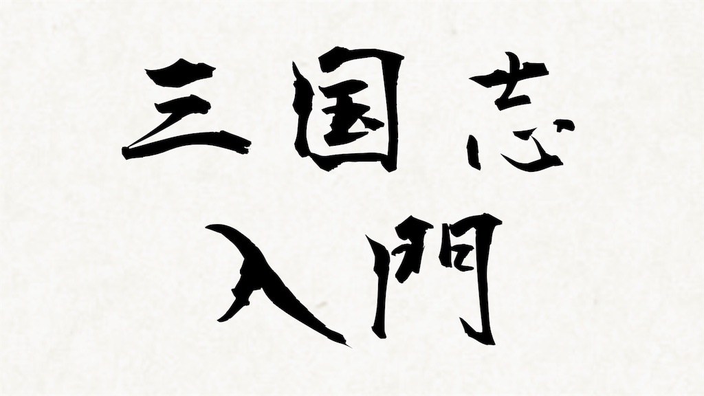 f:id:jkangfu:20181210223312j:image