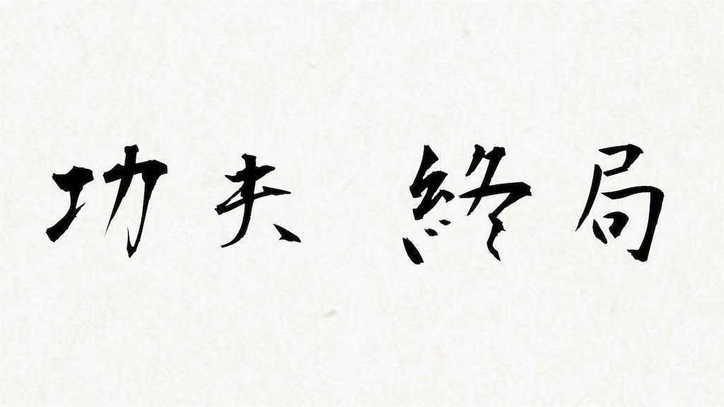 f:id:jkangfu:20190321143150j:image