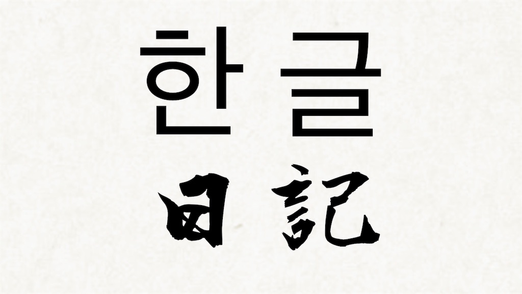 f:id:jkangfu:20190513020050j:image