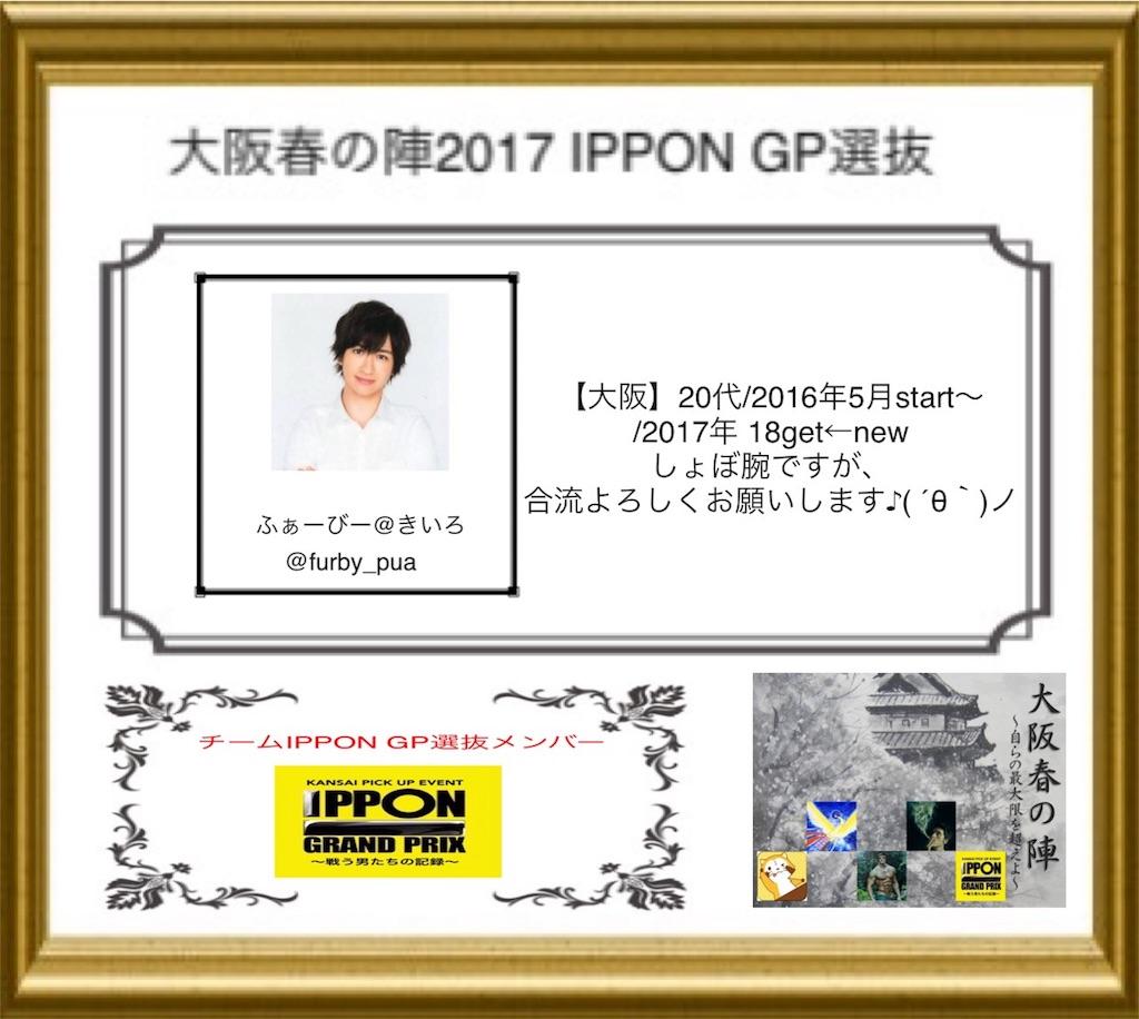 f:id:jm3rwj_pua:20170330124533j:image