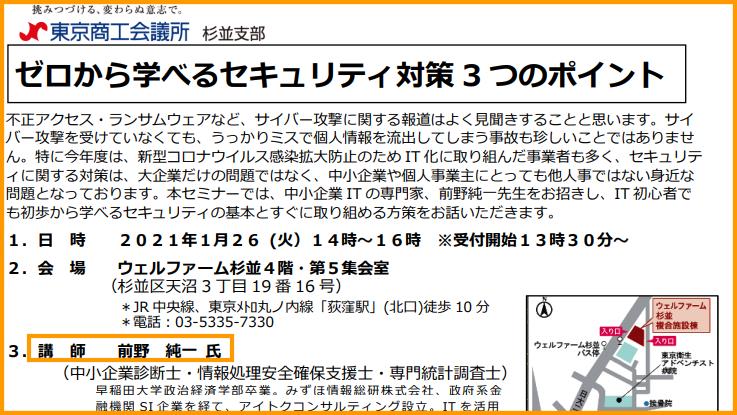 f:id:jmjunichimaeno:20201223201249p:plain