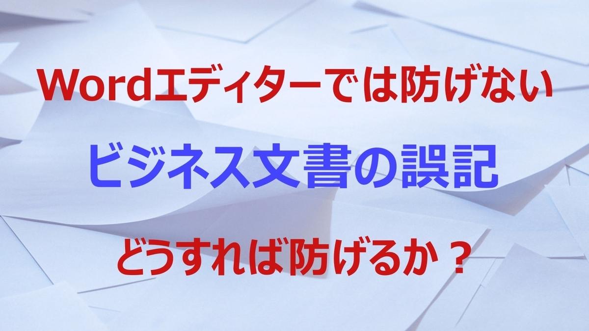 f:id:jmjunichimaeno:20210428212052j:plain