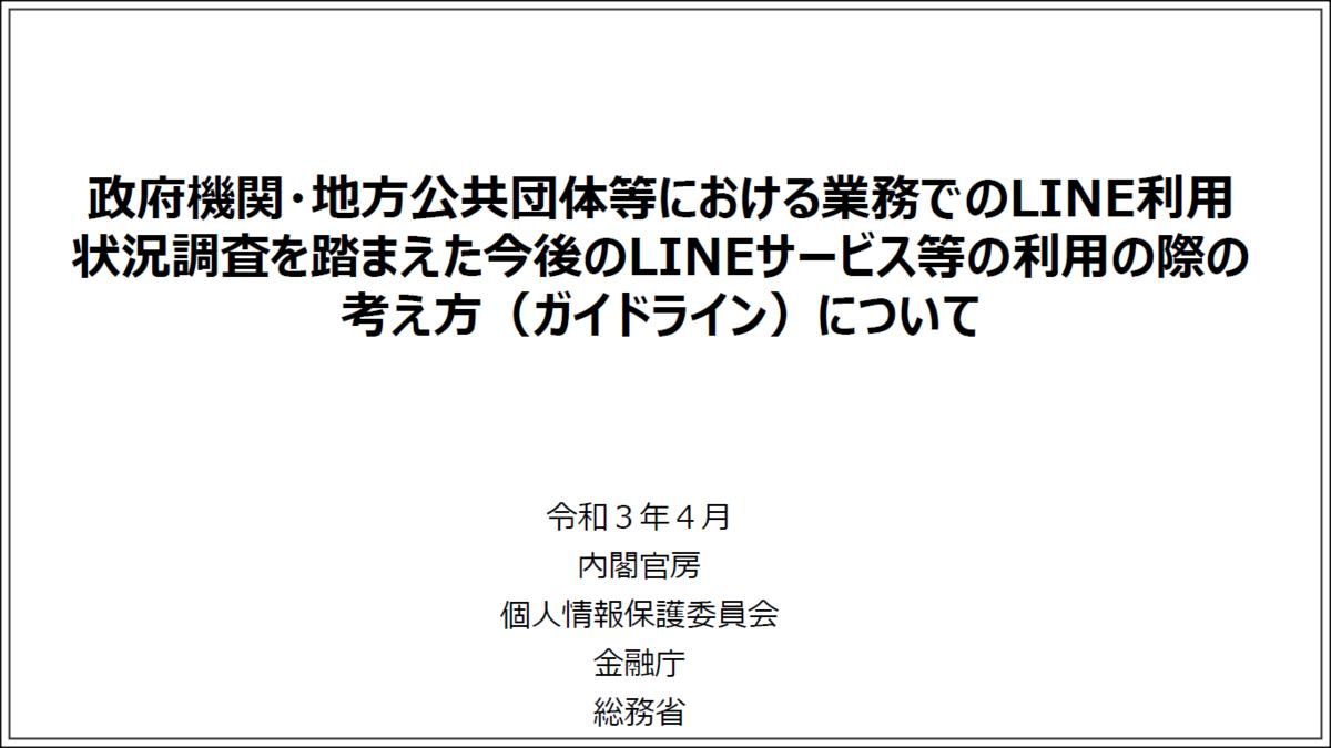 f:id:jmjunichimaeno:20210502193202p:plain
