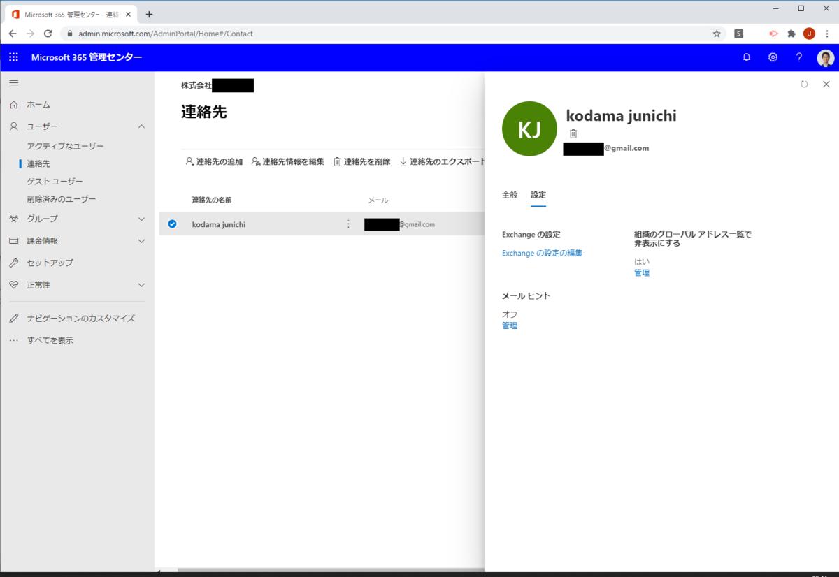 f:id:jn-kodama:20200822184510p:plain