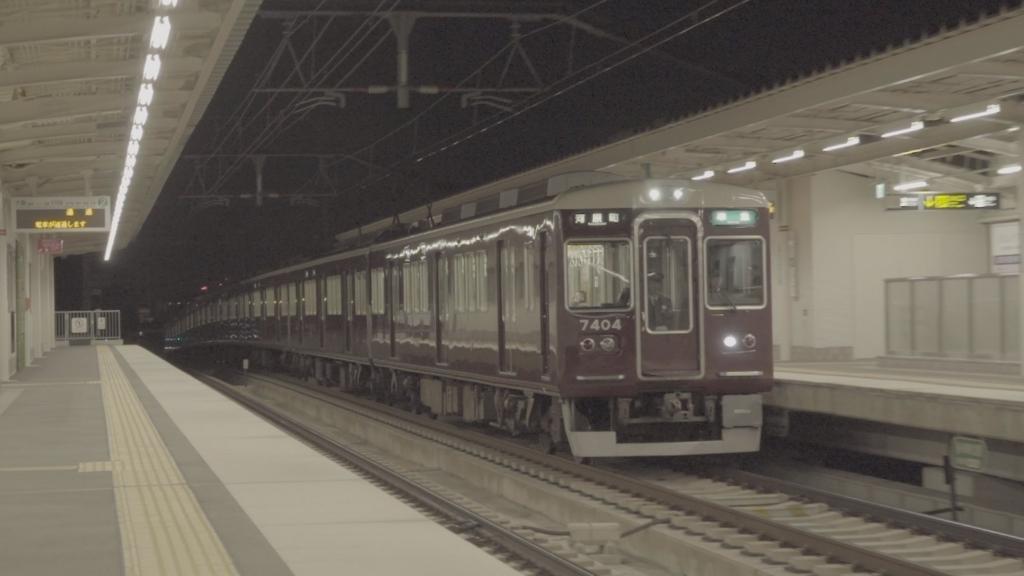 阪急京都線 洛西口駅に到着する準急