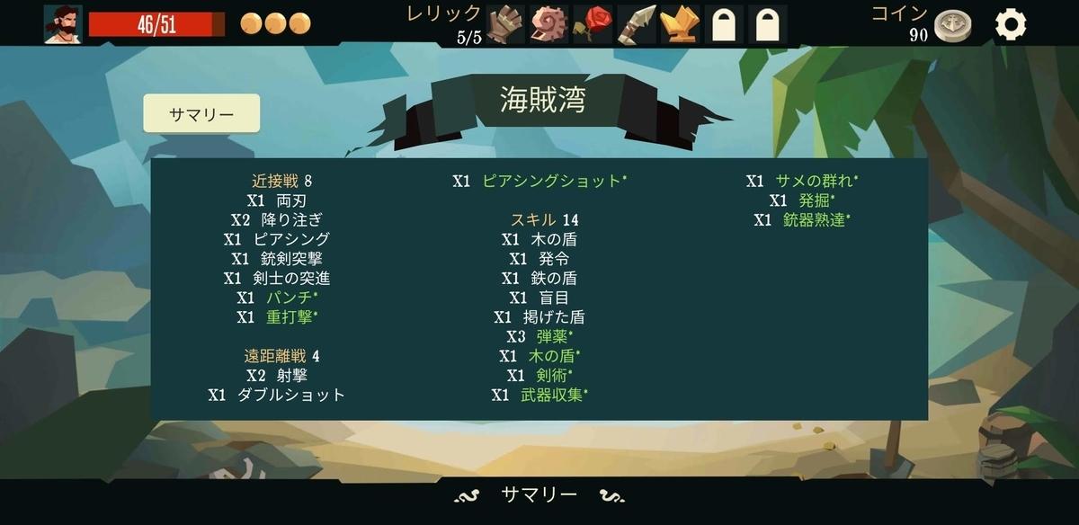 f:id:jo_ji:20200510175215j:plain