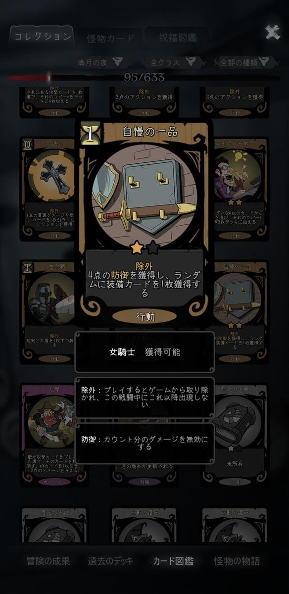 f:id:jo_ji:20200704233557j:plain