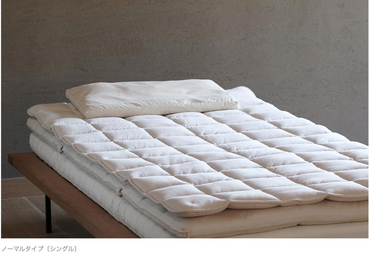 ベッドパッド  石田屋
