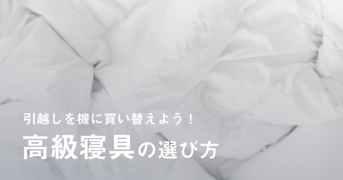 毎日スッキリ目覚めてますか?寝具選びから始める新しい暮らし