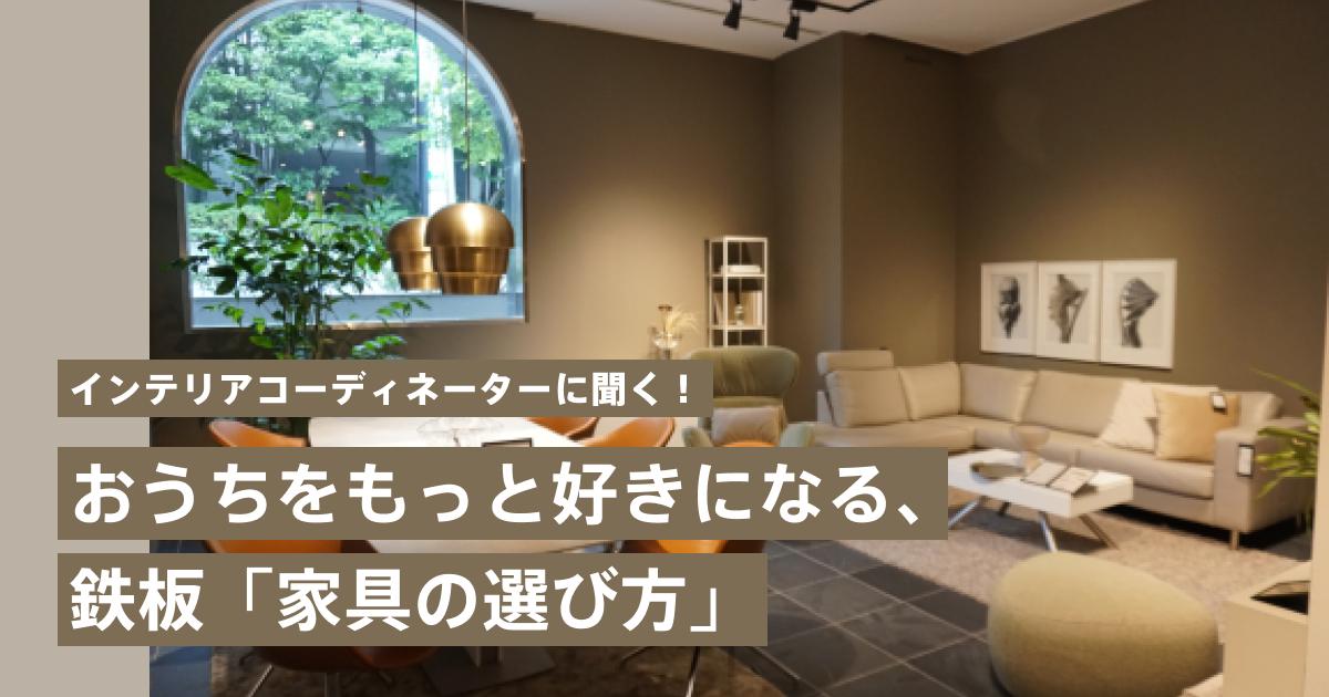 いい感じの家具の選び方