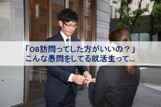 f:id:job-hunting-buddha:20161030002404p:plain