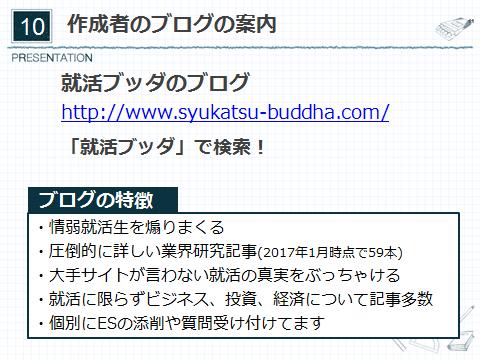 f:id:job-hunting-buddha:20170101224810p:plain