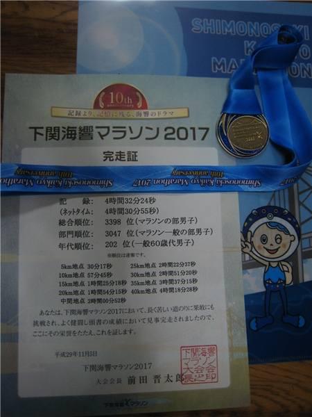 f:id:jogrun032:20171106081734j:plain