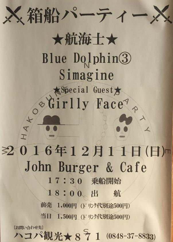f:id:john_burger:20161209232243p:plain