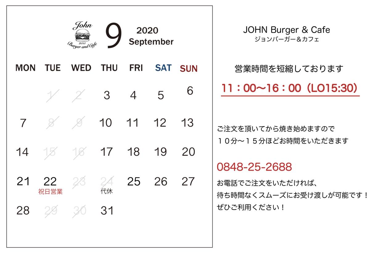 f:id:john_burger:20200903205838p:plain
