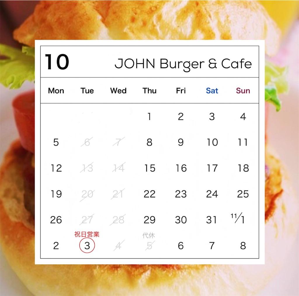 f:id:john_burger:20201015232557j:image