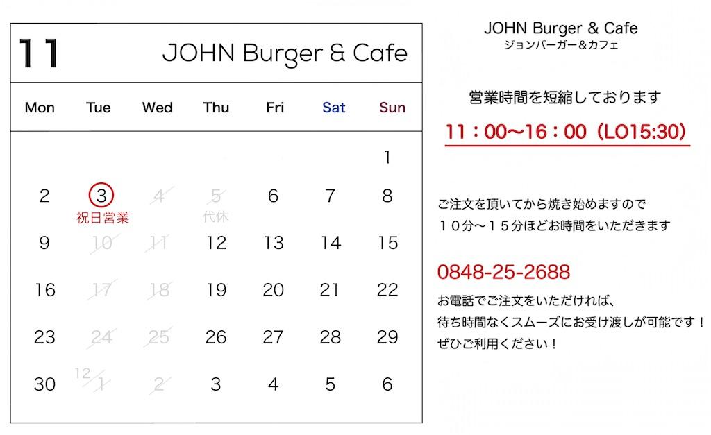 f:id:john_burger:20201030154124j:image