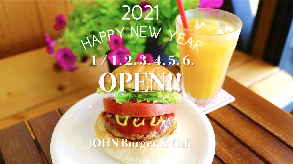 f:id:john_burger:20210101094026j:image