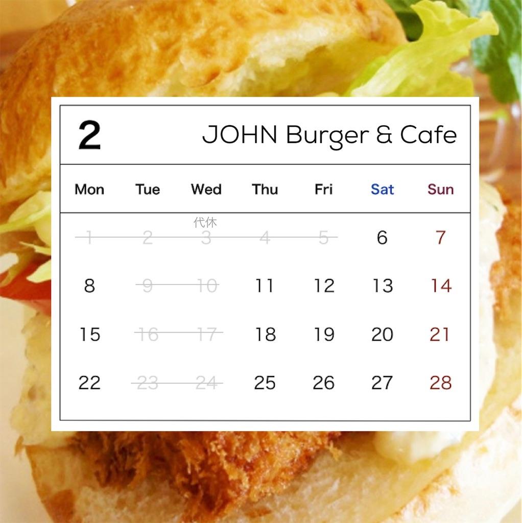 f:id:john_burger:20210115135639j:image