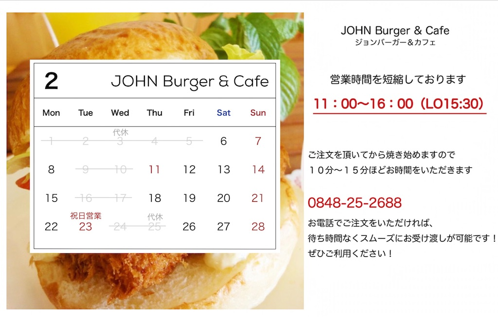 f:id:john_burger:20210201100235j:image