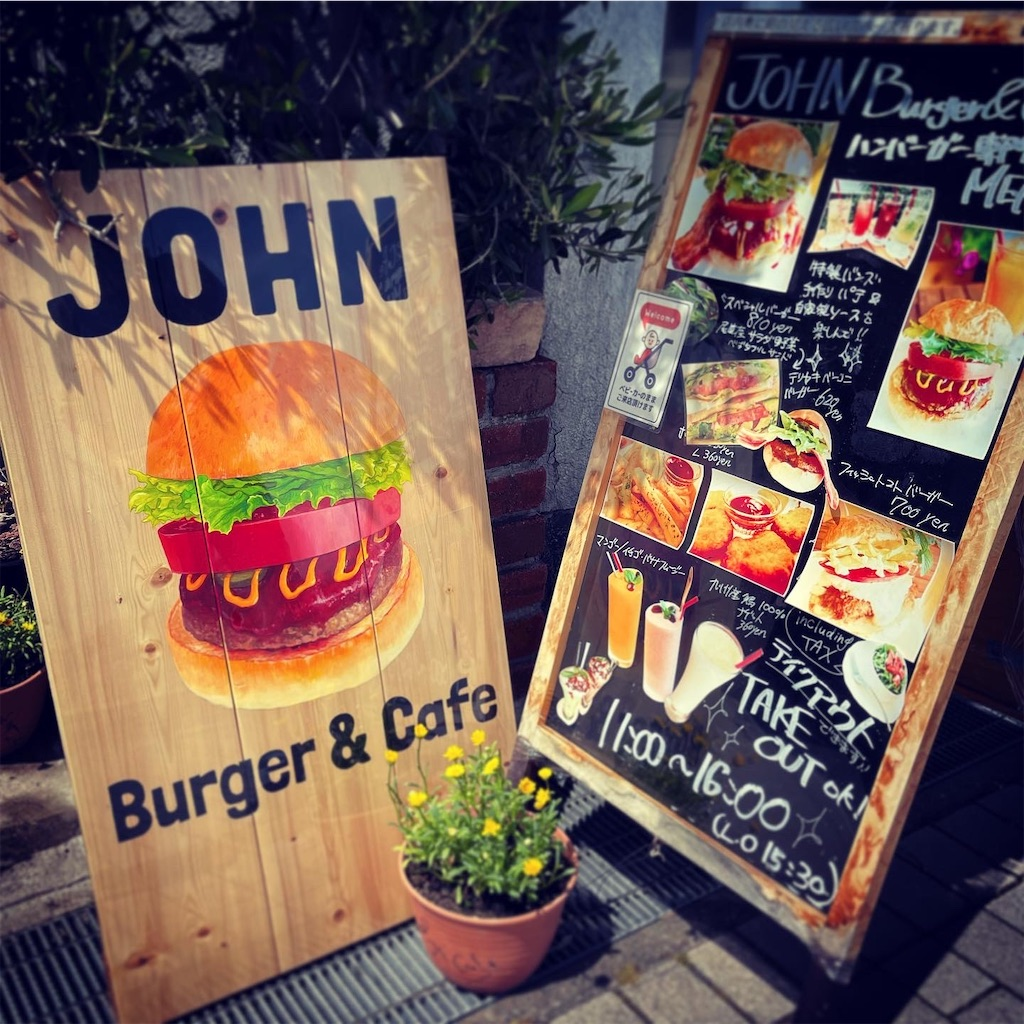 f:id:john_burger:20210428100432j:image